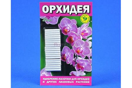 Удобрение-палочки для орхидей Орхидея